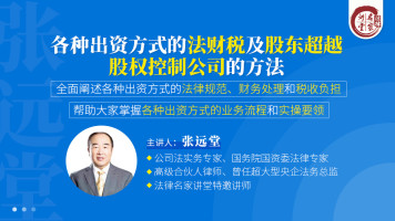 张远堂:各种出资方式的法财税、股东超越股权控制公司的方法