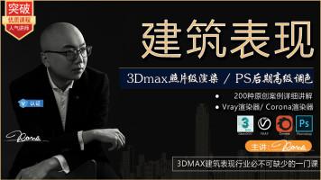 艺点点皮总/3DMax室外建筑表现/效果图/照片级渲染/ps后期/VR/CR