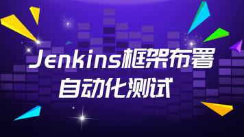 Jenkins框架布署自动化测试