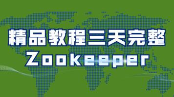 zookeeper项目实战【鲁班学院】