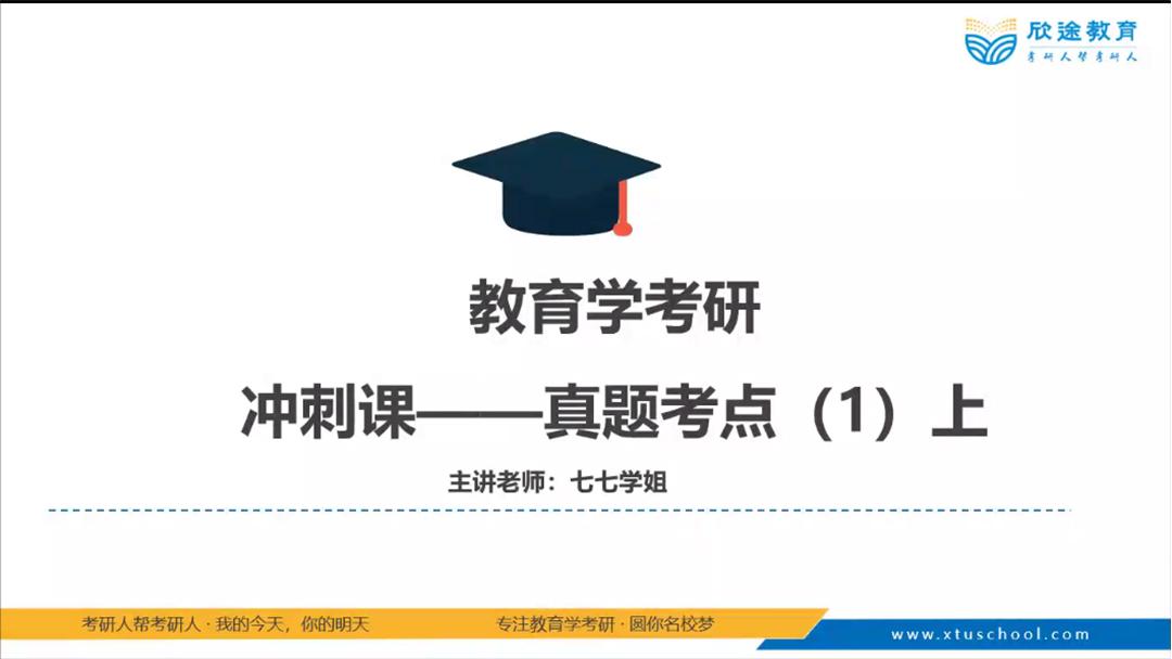 【2021教育学考研】华中师范大学(833)考点课试听课