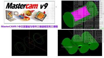 Mastercam9.1中文版模型三实战绘图