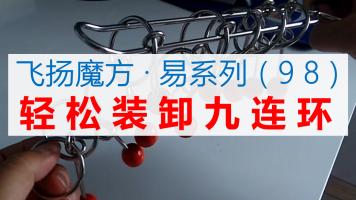 简单易懂的九连环装卸教程两句口诀搞定【飞扬魔方·易系列】