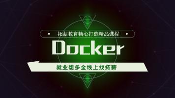 docker从入门到应用实战教程