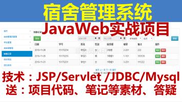 JavaWeb项目实战之宿舍管理系统(Java毕业设计/课程设计)实战版
