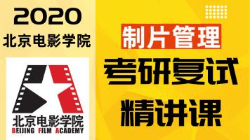 2020北京电影学院制片管理考研复试