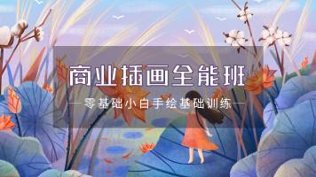 板绘众筹计划3节课快速掌握板绘三大技能【10月29号开课】(米)