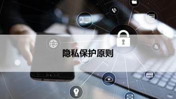 隐私保护原则