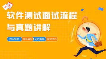 【松勤】软件测试面试/职业规划/简历编写/真题讲解