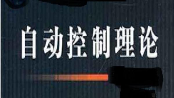 自动控制理论/自动控制原理(全58讲)【理工学社】