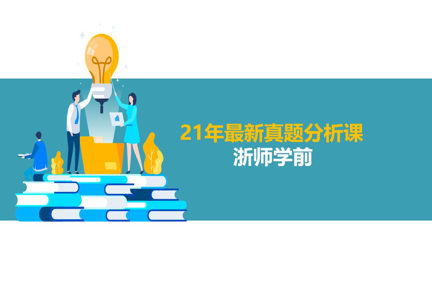 2021教育学考研之浙师学前真题分析课