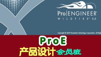 Pro/E5.0(proe)产品设计会员班