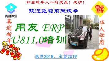 B0052-用友 ERP U811.0培训-ERP系统-信息中心