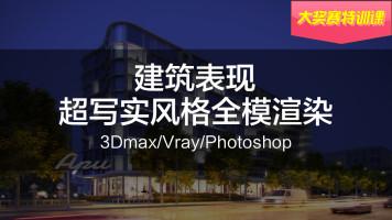 【评委指导课】3Dmax室外建筑效果图表现-建筑设计/VR渲染/PS后期