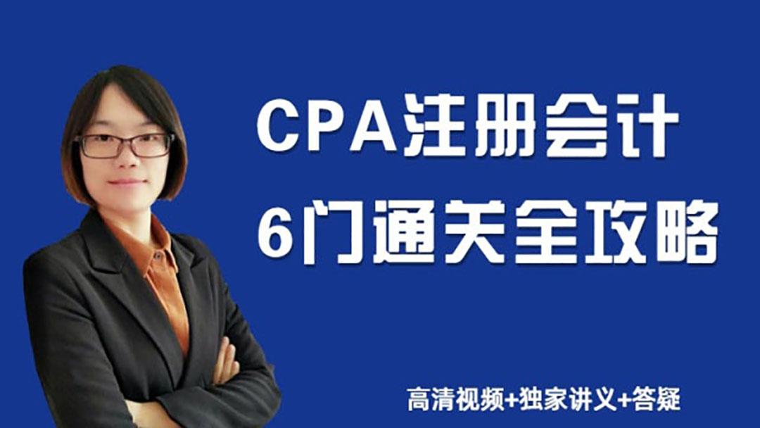 CPA注册会计师-6门