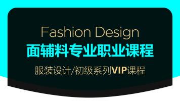 初级阶段/面料辅料零基础入门VIP服装设计职业课程
