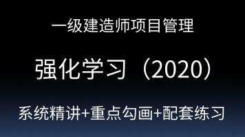 2020一建项目管理强化学习(系统精讲+重点勾画+配套练习)