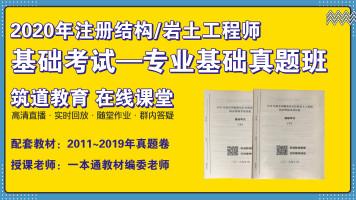【筑道教育】注册结构/岩土基础考试专业基础真题班