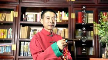 刘恒八字四柱预测学(四十五)