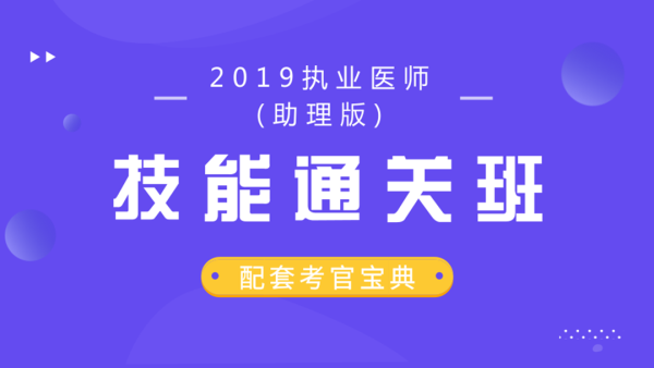 【赠品助理】2019年临床医师-技能无忧班【考官手册】