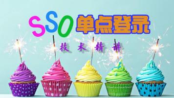互联网架构阶段|SSO单点登录技术精讲【尚学堂】