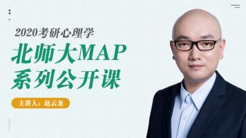 2020北师大MAP系列公开课