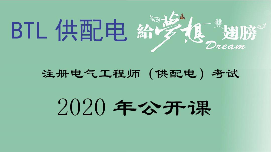 2020年全程班【公开课】