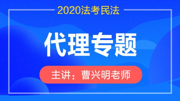 来胜2020法考学科精讲—民法-代理专题