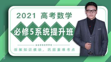 2020高考数学高中数学/必修5系统升班/讲义+答疑+督学