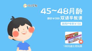 【45~48月龄】4个月双语早教,送188元迪士尼教具!