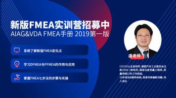 新版FMEA实训营