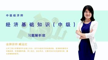 2019中级经济师【经济基础知识】之习题解析班