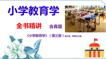 重庆师范大学小学教育813小学教育学精讲