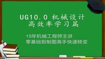 UG10.0 机械设计高效率学习