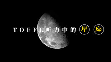TOEFL托福听力天文学中的星座知识