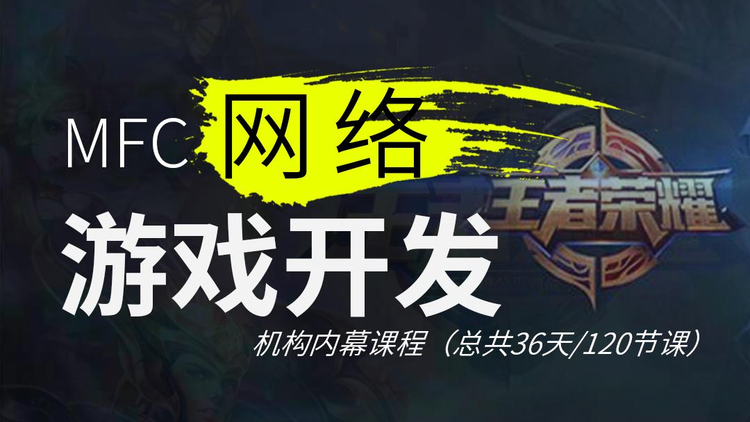 吕鑫:VS2015之博大精深的MFC网络游戏开发