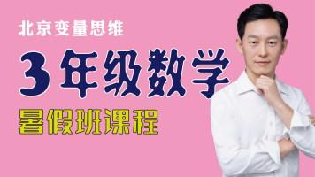 三年级(上册)变量思维数学【暑假班】课程,北京定制小班直播