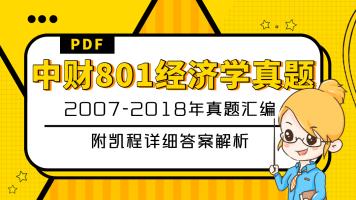 中财801经济学考研真题汇编及答案详解(2007-2018)