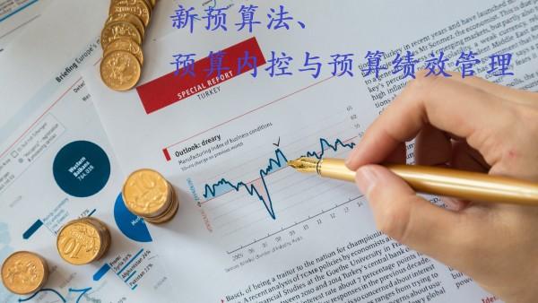 新预算法、预算内部控制和预算绩效管理