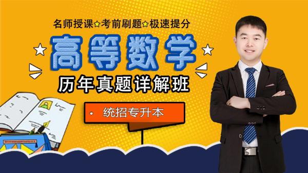 河南统招专升本-高等数学历年真题详解班(考前刷题 极速提分)