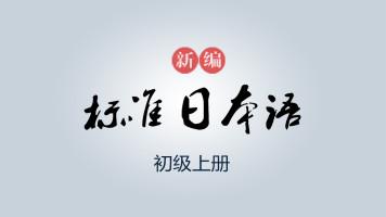 新版标准日本语初级上册