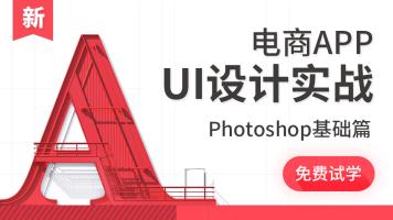 APP电商UI设计项目实战-photoshop基础篇