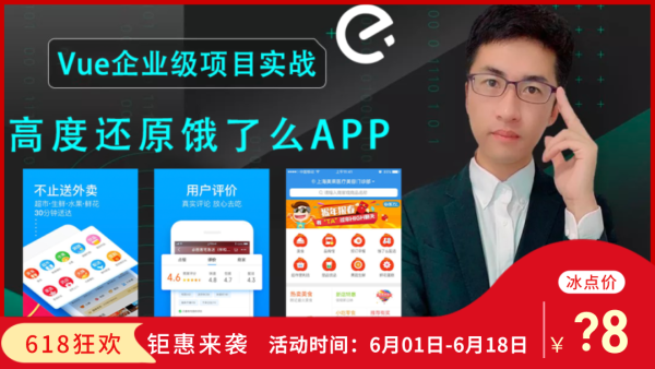 Vue项目实战仿饿了么app(短信验证/高德地图/微信支付/毕设/答辩)