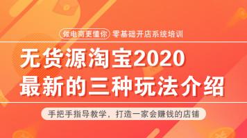 【举墨教育】2020最新无货源店群一件代发淘宝开店运营实操教程