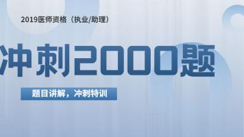 【执业】2019年临床医师-冲刺2000题精讲【高价值】