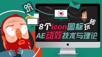 8个UI图标icon动效玩转AE交互技术与理论【诚筑说】