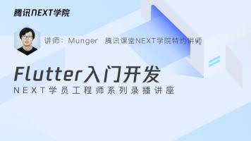 【NEXT公开课】Flutter入门开发