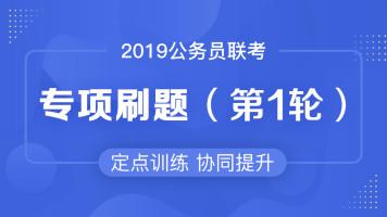 2019联考-专项刷题-第1轮