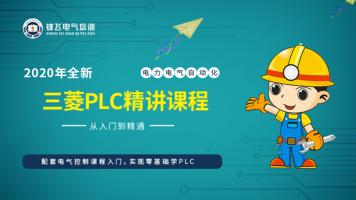 电气自动化三菱PLC课程