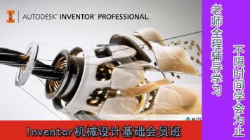 Inventor机械设计(操作+技巧+案例)
